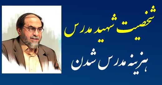 شخصیت شهید مدرس استاد رحیم پور ازغدی.mp3