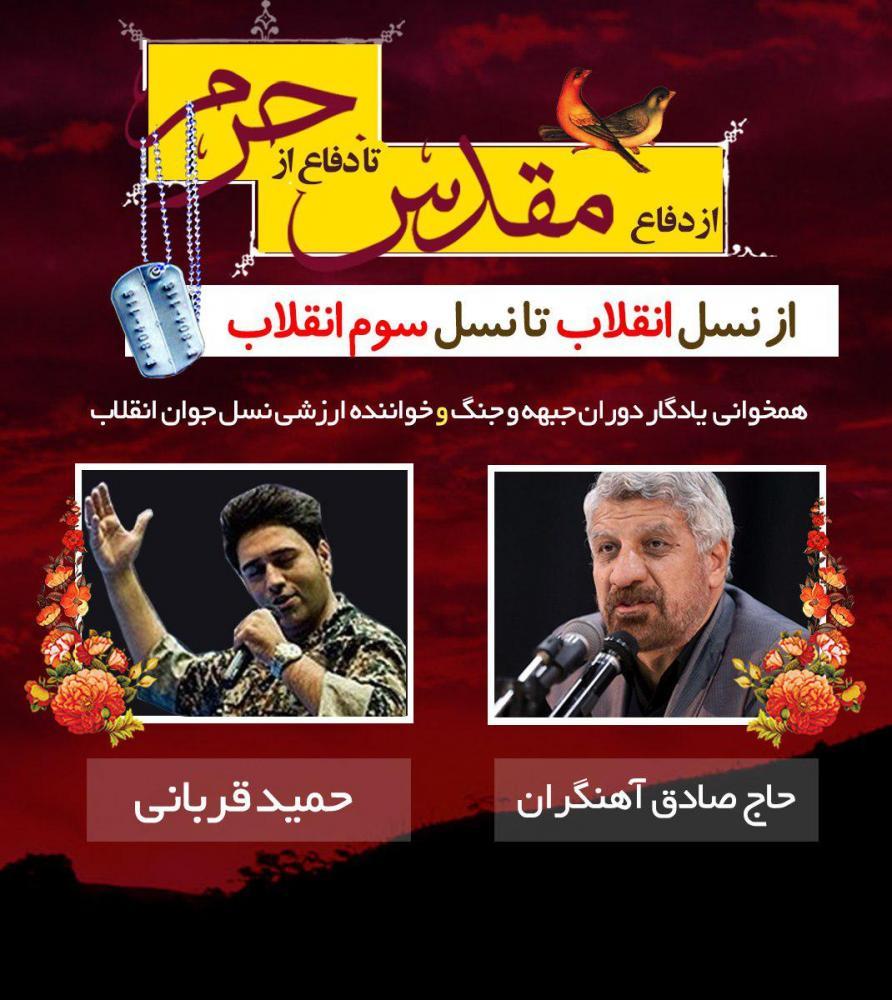 نماهنگ جدید «مدافعان حرم» با صدای حاج صادق آهنگران و حمید قربانی