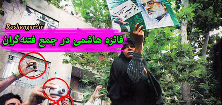 فائزه هاشمی در جمع فتنهگران