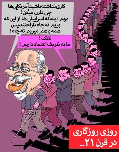 دروغ ظریف:چرا کیهان و صداسیما غرور ملی مردم را بالا نمی برند؟!