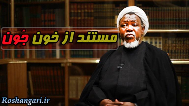 دانلود مستند از خون جون + آخرین وضعیت رهبر شیعیان نیجریه