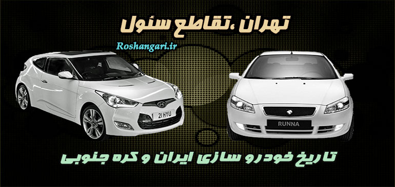 تهران تقاطع سئول (۲)