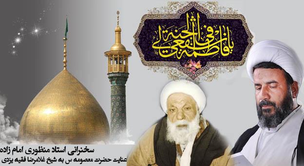 عنایت حضرت معصومه س به شیخ غلامرضا فقیه یزدی