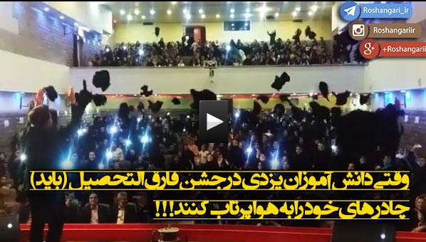 دانلود فیلم به هوا پرتاب کردن چادر دانش آموزان یزدی در جشن فارغ التحصیلی