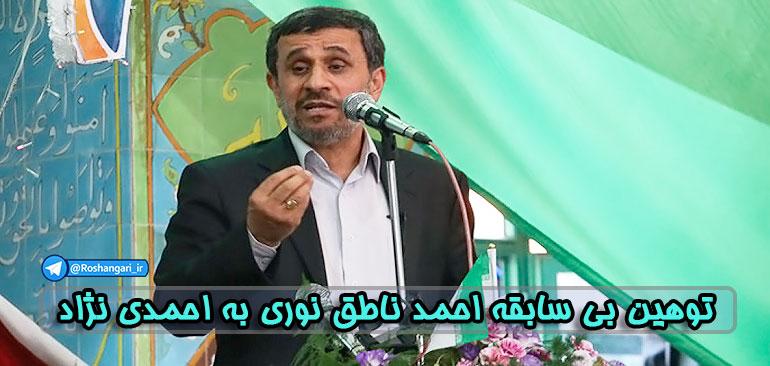 توهین بی سابقه احمد ناطق نوری به احمدی نژاد