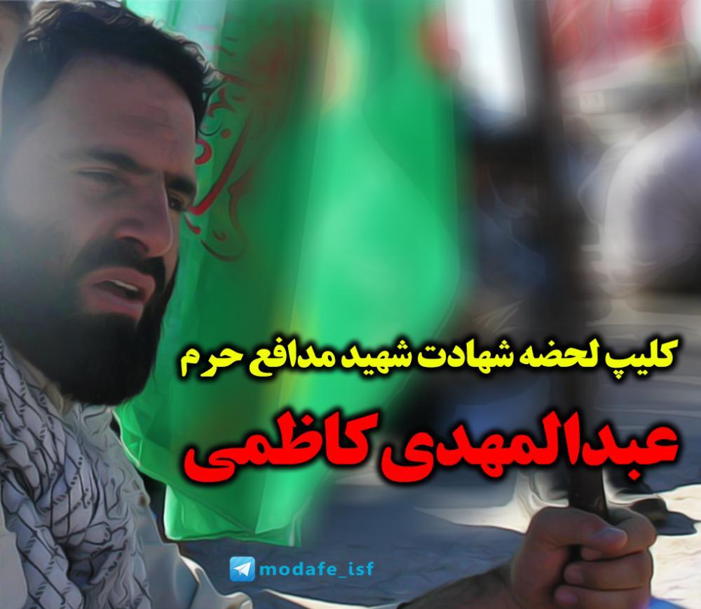 دانلود کلیپ نحوه شهادت شهید عبدالمهدی کاظمی