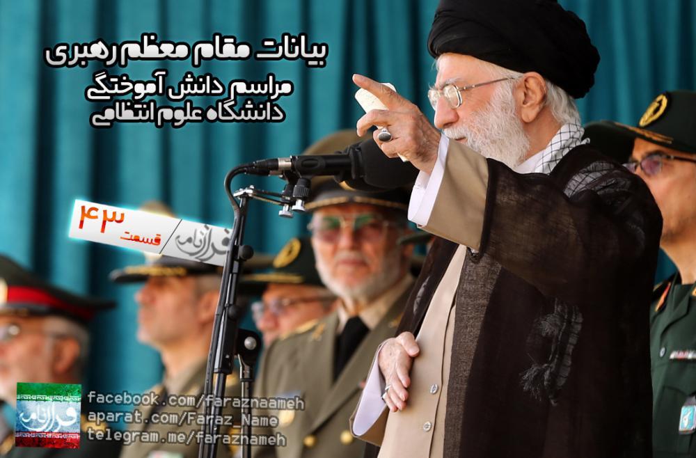 عقبنشینی در قاموس جمهوری اسلامی معنی ندارد ...