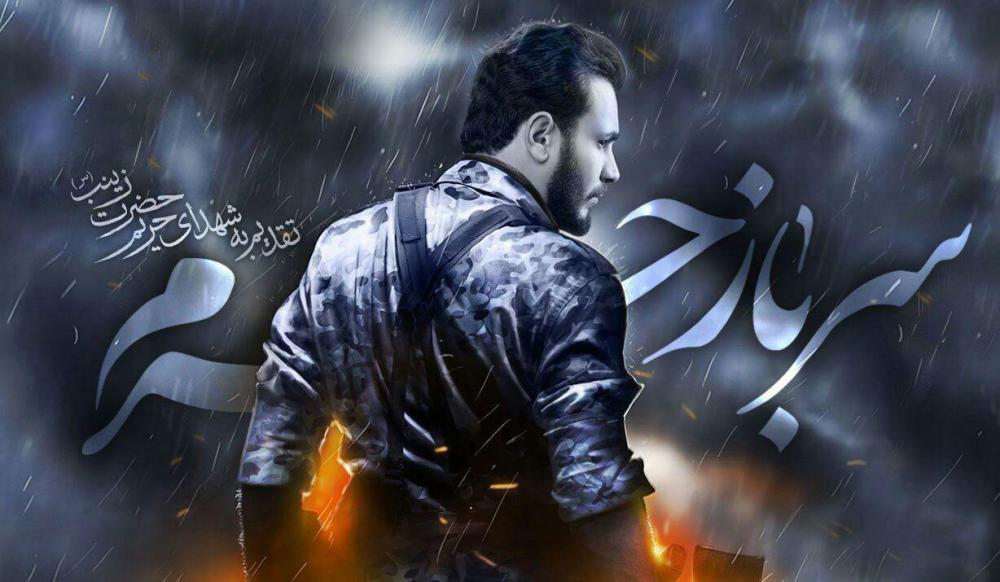 سرباز حرم ( علی اسدی )