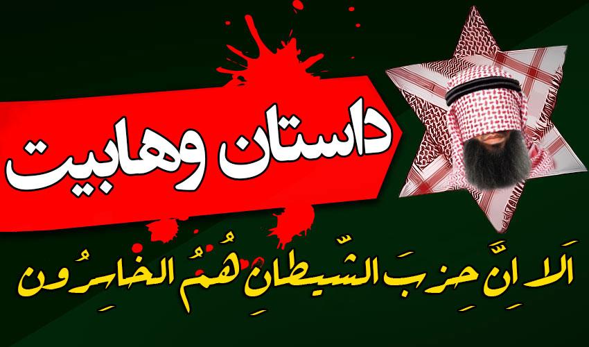 دانلود مستند داستان وهابیت