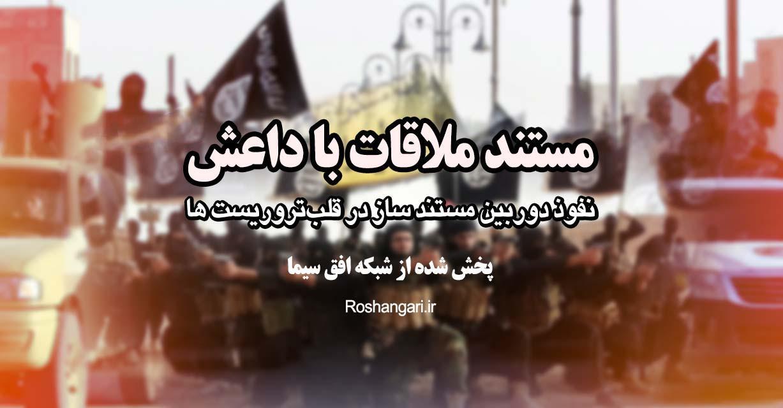 دانلود مستند ملاقات با داعش