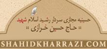 حسینیه مجازی شهید حاج حسن خرازی