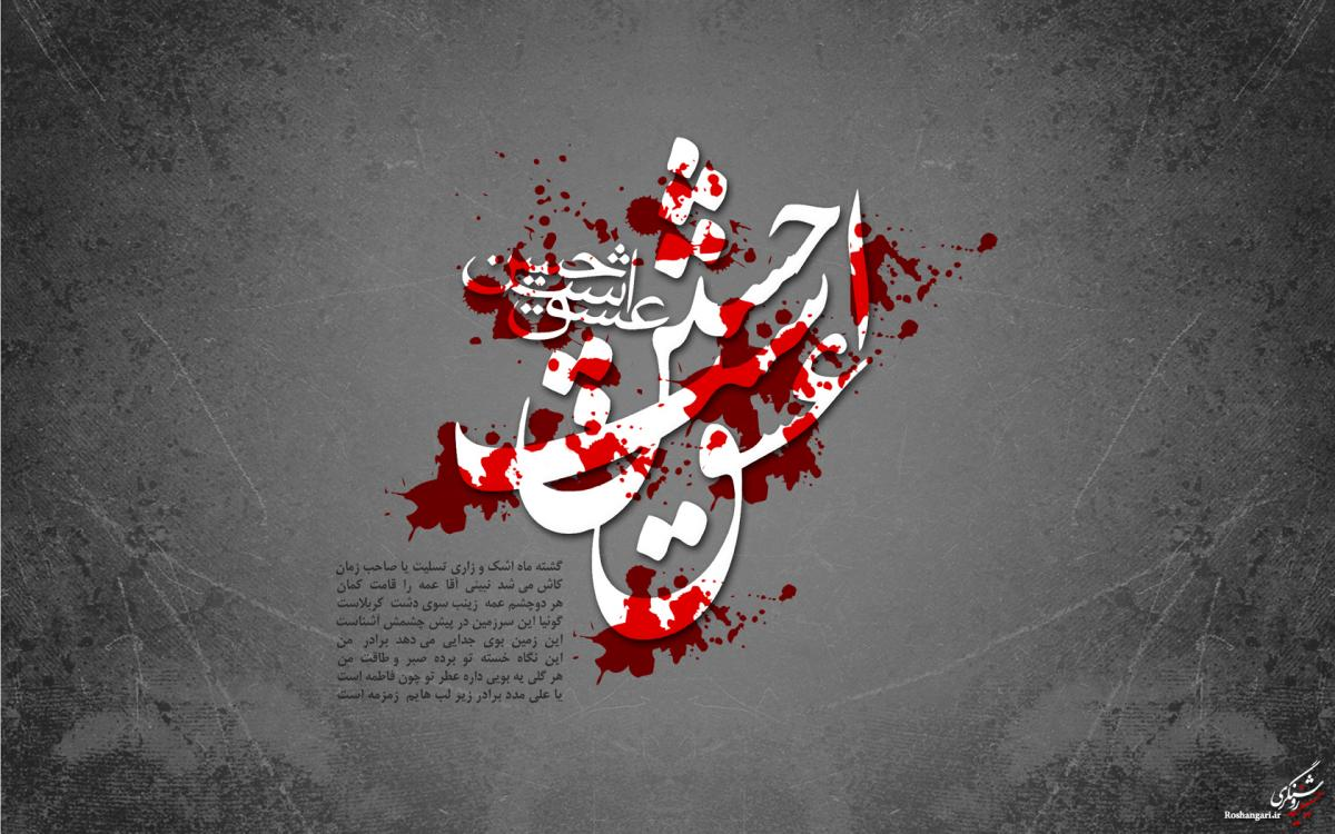 http://roshangari.ir/files/editor/moharam/wallpaper/wall-moharam-05.jpg