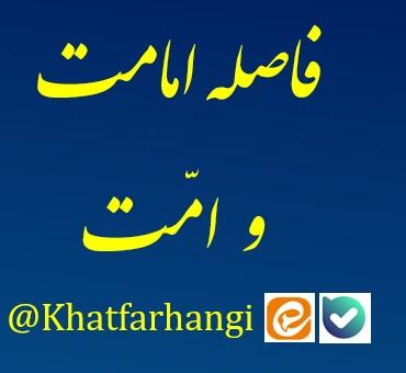 سخنرانی فاصله امامت و امت مسجد شهیدان تیر 98