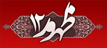 www.zohur12.ir