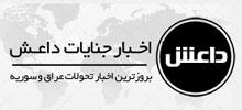 اخبار جنایات داعش