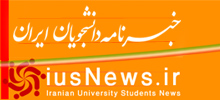 خبرنامه دانشجویان ایران