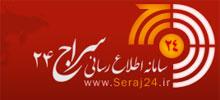 سراج24