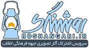 logo-roshangari.png
