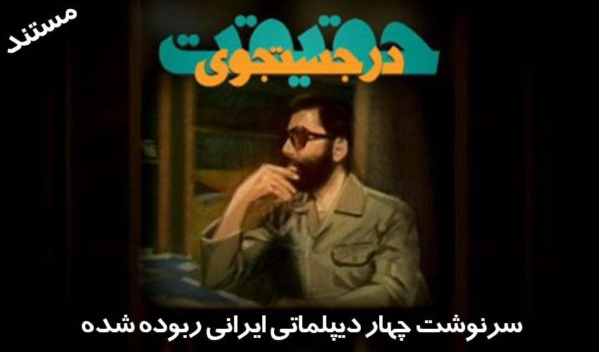 دانلود مستند «در جستجوی حقیقت» نمایش ابعادی جدید از ربایش دیپلماتها در لبنان