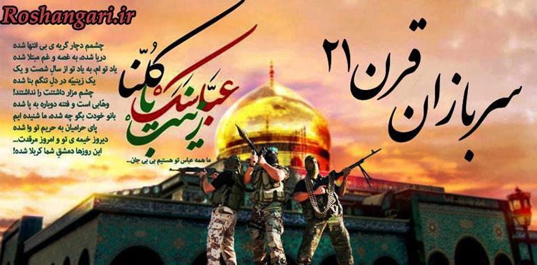 دانلود نماهنگ «سربازان قرن 21» تقدیم به شهدای مدافع حرم