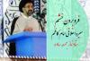 فرو بردن خشم سیره اخلاقی امام کاظم