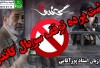 پشت پرده امنیتی و انتخاباتی از توقف سریال گاندو | پورآقایی