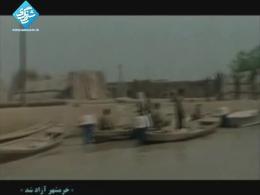خرمشهر آزاد شد(مروارید جنوب) - بخش دوم