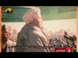 مستند منادیان آزادی -  برهان الدین ربانی