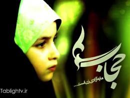 حجاب مایه آزادی