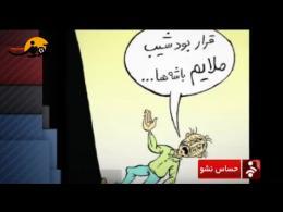 طنز سیاسی - حساس نشو - قسمت 40