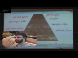 سیاست تغییر جمعیتی فراماسونرها در ایران