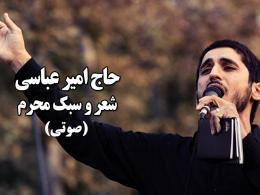 شعر و سبک کربلایی امیر عباسی شور/زمینه - امام حسین علیه السلام