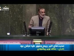 حاشیه های قابل تأمل جلسه رای اعتماد محمود نیلی احمدآبادی