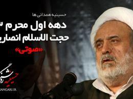 سخنرانی شب ششم محرم 93 / انصاریان / حسینیه همدانی ها