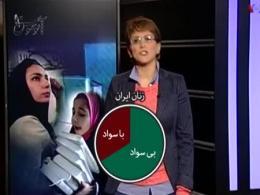 بی سوادی زنان ایرانی! یا صدای آمریکا؟