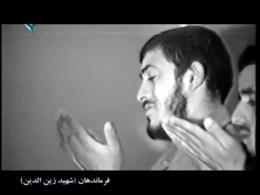 مستند فرماندهان - شهید مهدی زین الدین