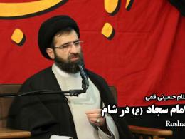 خطبه حضرت سجاد علیه السلام در شام | حجت الاسلام والمسلمین حسینی قمی | صوتی