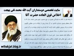 ماجرای منتشر نشده رهبری و ایت الله بهجت