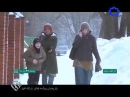 مستند در قلب برف - حجاب و عفاف در روسیه