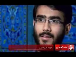 دیدار اهالی رسانه با خانواده شهید علی خلیلی