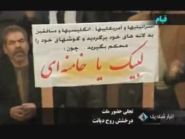 مستند قیام - نگاهی به حماسه ۹ دی ۱۳۸۸