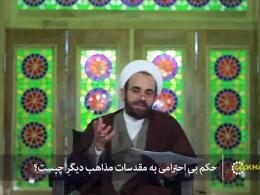 فتوای رهبر انقلاب - آیا حرام بودن بیاحترامی به اعتقادات مذاهب شامل غیر اهل سنت هم میشود؟