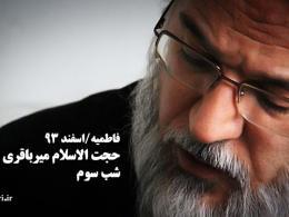 سخنرانی حجت الاسلام والمسلمین میرباقری | شب سوم فاطمیه