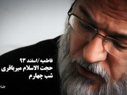 سخنرانی حجت الاسلام والمسلمین میرباقری | شب چهارم فاطمیه