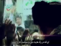 نماهنگ عراقی ما عاشقان آقای خامنه ای هستیم