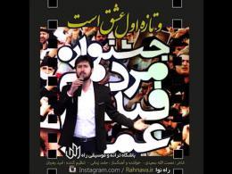 چاوش خوانی حامد زمانی برای سینمای مردمی انقلاب اسلامی