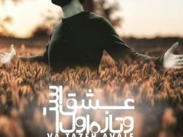 آهنگ جدید «و تازه اول عشق است» از حامد زمانی