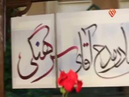 مرتضی سرهنگی - چهره سال هنر انقلاب اسلامی