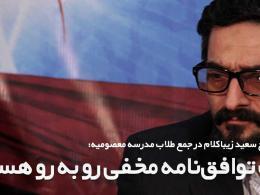 صوت | پشت پرده تعلل وزارت خارجه از انتشار فکت شیت ایرانی از زبان سعید زیباکلام