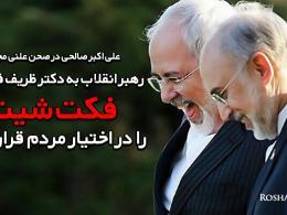 فایل صوتی | علی اکبر صالحی: رهبر انقلاب به دکتر ظریف فرمودند  فکت شیت را در اختیار مردم قرار دهید